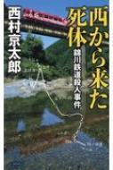 西から来た死体 錦川鉄道殺人事件 C・NOVELS