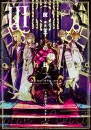 魔王の器 3