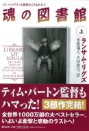 魂の図書館 ミス・ペレグリンと奇妙なこどもたち 上|3 潮文庫