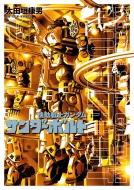機動戦士ガンダム サンダーボルト 11 ビッグコミックススペシャル
