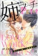 姉系PETiT COMIC 第3号 PETiT COMIC 2018年 3月号増刊