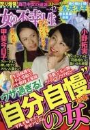 女の不幸人生 Vol.42 まんがグリム童話 2018年 3月号増刊
