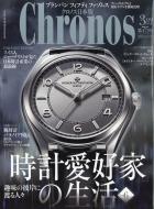 Chronos (クロノス)日本版 2018年 3月号