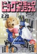 ビッグコミックオリジナル 2018年 2月 20日号