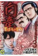 白竜legendスペシャル -バンコクドラゴン編 3 Gコミックス