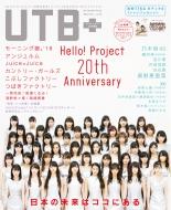 Utb+(アップ トゥ ボーイ プラス)Vol.42 (アップ トゥ ボーイ 2018年 3月号 増刊)