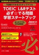 TOEIC(R)L&Rテスト 必ず でる問題学習スタートブック J MOOK