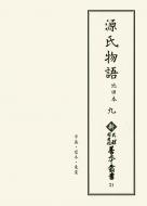 源氏物語 池田本 9 早蕨・宿木・東屋 新天理図書館善本叢書