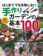 はじめてでも失敗しない手作りガーデンの基本100 実用No.1シリーズ