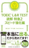 TOEIC L&R TEST読解特急 2 スピード強化編