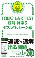 TOEIC L&R TEST読解特急 5 ダブルパッセージ編