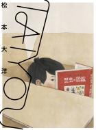 TAIYOU 自選画集 原画集・イラストブック