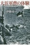 大浜軍曹の体験 さまざまな戦場生活 光人社NF文庫