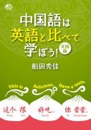 中国語は英語と比べて学ぼう!実践編