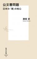 公文書問題 日本の「闇」の核心 集英社新書
