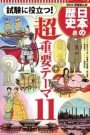 試験に役立つ!超重要テーマ11 集英社版学習まんが日本の歴史