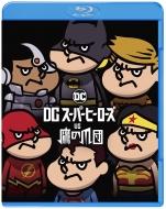 アニメ/Dcスーパーヒーローズ Vs 鷹の爪団 ブルーレイ & Dvdセット