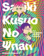 斉木楠雄のΨ難 Season2(2)【Blu-ray】