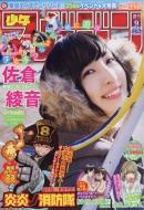 週刊少年マガジン 2018年 2月 14日号