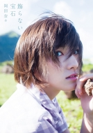 岡田奈々 ファースト写真集 「飾らない宝石」