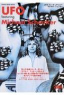 UFO フィーチュアリング マイケル・シェンカー シンコーミュージックムック