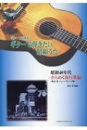 ギターソロ曲集 ギターで弾きたい昭和うた -昭和40年代 きらめく流行歌編-(奥山清ニューアレンジ版)