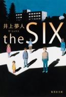 the SIX ザ・シックス 集英社文庫