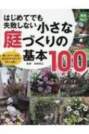 はじめてでも失敗しない小さな庭づくりの基本100 実用No.1シリーズ