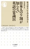 日本人の9割が知らない英語の常識181 ちくま新書