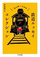 鉄道エッセイコレクション 「読み鉄」への招待 ちくま文庫