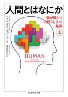 人間とはなにか 上 脳が明かす「人間らしさ」の起源 ちくま学芸文庫