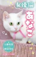 女優猫あなご 小学館ジュニア文庫