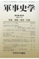 軍事史学 第53巻 第3号