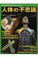 人体の不思議 別冊日経サイエンス