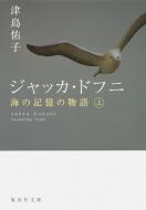 ジャッカ・ドフニ 海の記憶の物語 上 集英社文庫