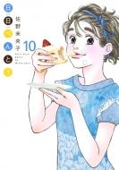 日日べんとう 10 オフィスユーコミックス