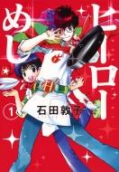 ヒーローめし 1 ヤングジャンプコミックス