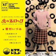 雪村いづみ/火の玉ロック〜ゴールデン・ロッキン・フィフティーズ EP (7インチシングルレコード)