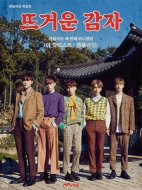 3rd Mini Album: The Hottest: N.Flying 【台湾独占限定盤】