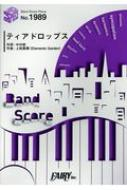 バンドスコアピース1989 ティアドロップス by Poppin'Party バンドリ!「走り始めたばかりのキミに / ティアドロップス」収録曲