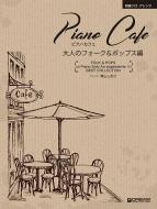 ピアノ・カフェ[大人のフォーク & ポップス編] 初級ソロ・アレンジ