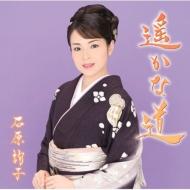HMV&BOOKS online石原詢子/未定 (お得盤)(Ltd)