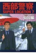 西部警察SUPER LOCATION 7 仙台編