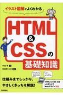 HTML & CSSの基礎知識 イラスト図解でよくわかる