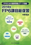 FP6課目総復習 FPのための最新情報 & データ満載 2018年