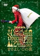 """高中正義Christmas Special Live 2017 """"まさよし この夜"""