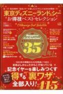 HMV&BOOKS onlineMagazine (Book)/東京ディズニーランド & シーお得技ベストセレクション お得技シリーズ