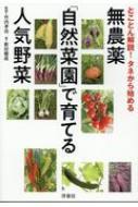 とことん解説!タネから始める無農薬「自然菜園」で育てる人気野菜