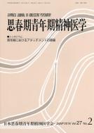 思春期青年期精神医学 27巻 2号 シンポジウム 青年期におけるアタッチメントの課題