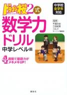 ドラゴン桜2式 数学力ドリル 中学レベル篇 KS一般書
